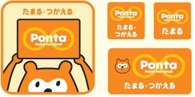 ポイント 移行 ponta 複数のPontaカードのポイントを移行させて一つにする方法とは?|クレジットカードレビュードットコム